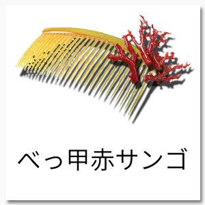 べっ甲赤サンゴ