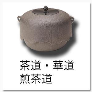 茶道・華道・煎茶道