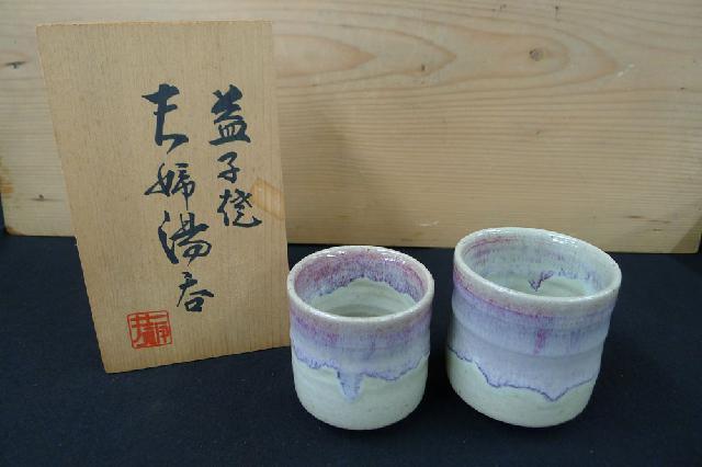益子焼の夫婦湯呑の画像