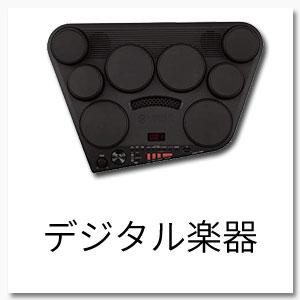 デジタル楽器