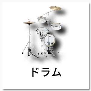 ドラム・打楽器買取
