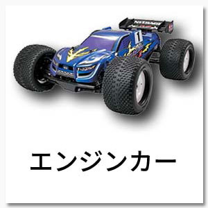 エンジンカー