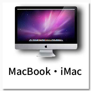 MacBook・iMac
