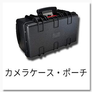 カメラケース・ポーチ