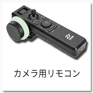 カメラ用リモコン
