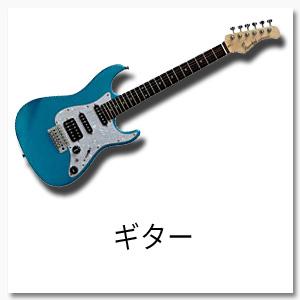 ギター・ベース・弦楽器