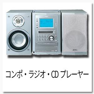 コンポ・ラジオ・CDプレーヤー
