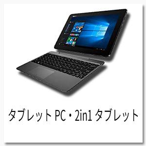 タブレットPC・2in1タブレット