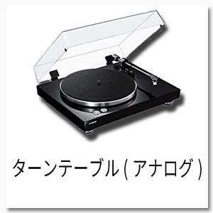 ターンテーブル (アナログ)
