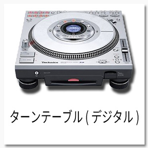ターンテーブル (デジタル)