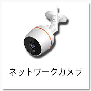 ネットワークカメラ・防犯カメラ