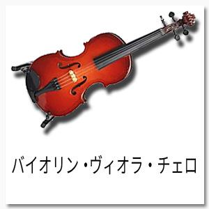 バイオリン・ヴィオラ・チェロ