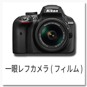 一眼レフカメラ(フィルム)