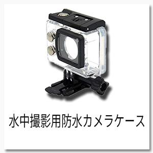 水中撮影用防水カメラケース