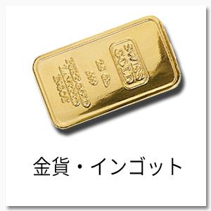 金貨・インゴット