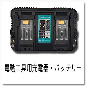 電動工具用充電器・バッテリー
