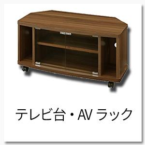 テレビ台・AVラック