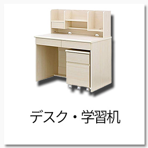 デスク・学習机