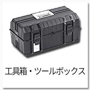 工具箱・ツールボックス