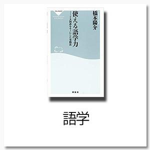 語学・辞書・辞事典