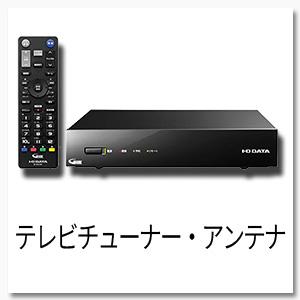 テレビチューナー・アンテナ
