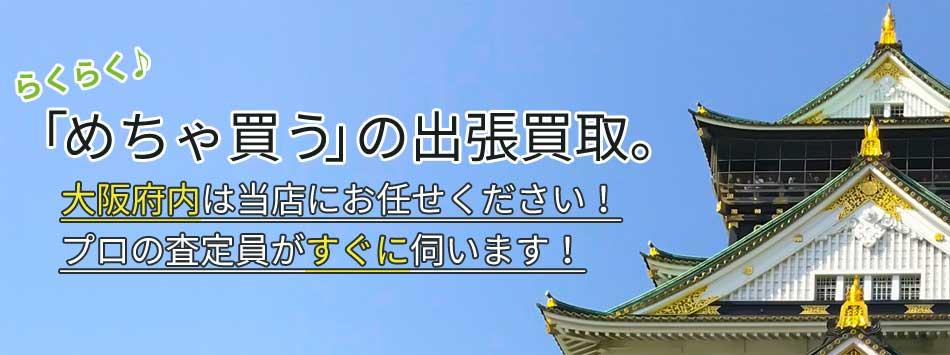 大阪府内の出張買取ならめちゃ買う.com!