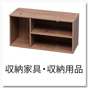 収納家具・収納用品