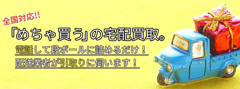 日本全国対応の宅配買取ならめちゃ買うがおすすめ!