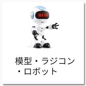 模型・ラジコン・ロボット