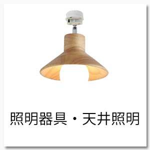 照明器具・天井照明