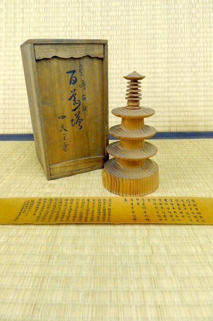 木製の四天王寺三重小塔画像