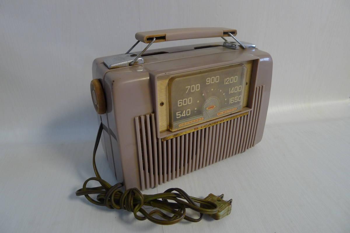 シャープの真空管ラジオ買取り