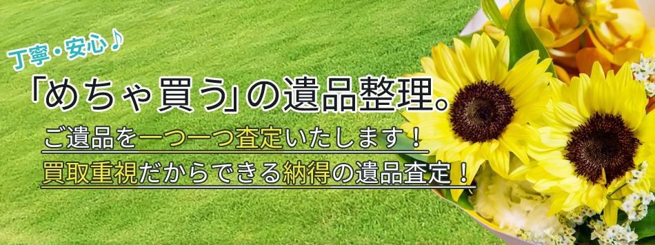 大阪府内の遺品整理ならめちゃ買う.com!